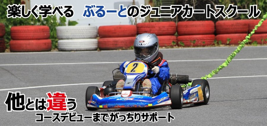 愛知県 レーシングカートショップ ぶるーと